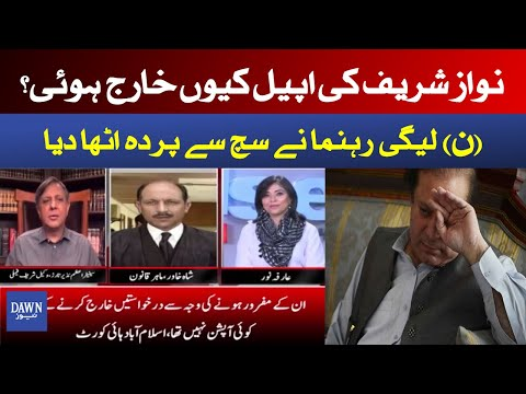 Why was nawaz sharif's appeal rejected?   newswise   dawn news